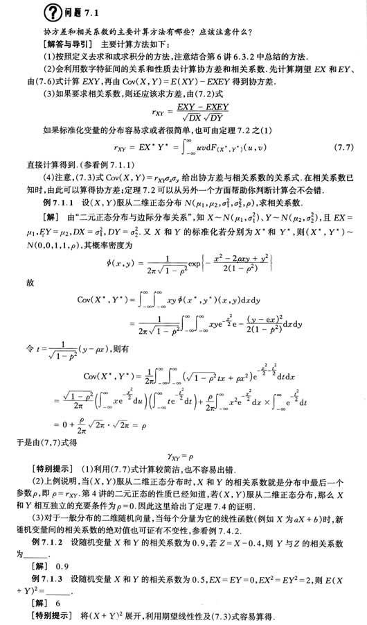 协方差和相关系数的主要计算方法有哪些