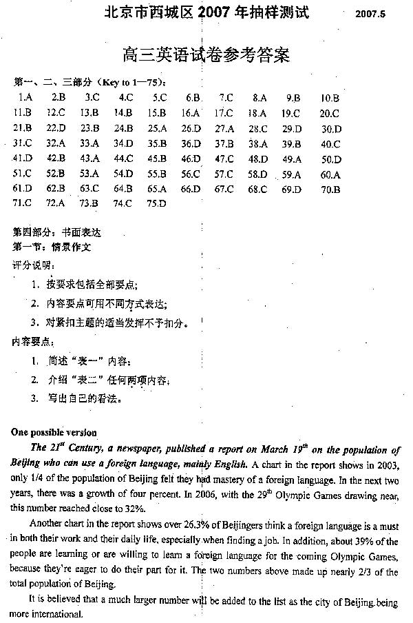 北京市西城区二模测验题--英语答案