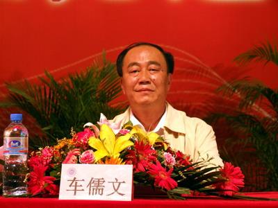 报告会由辽宁省教育厅副厅长车儒文主持