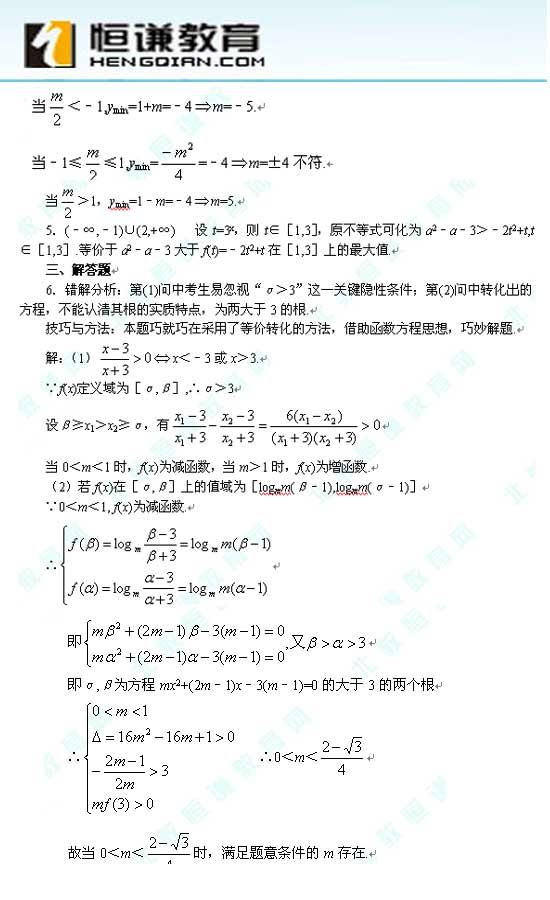 数学月刊5-九州此月:函数方程思想练习100分