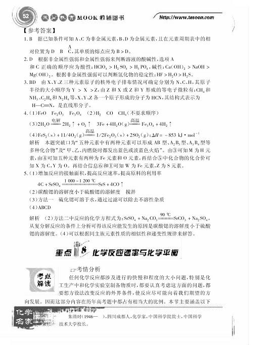 元素周期表 考点 突破 元素周期律/元素周期律和元素周期表考点突破(6)