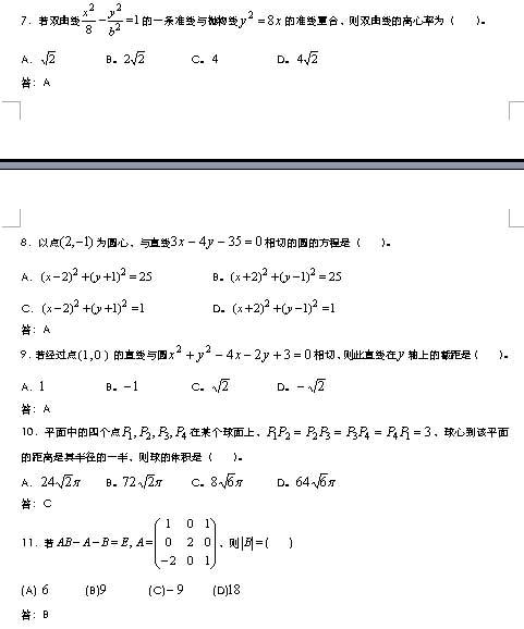 10月GCT考试考前冲刺模拟题(一) (2)