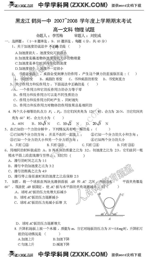 鹤岗一中07-08学年度高一期末考(物理)