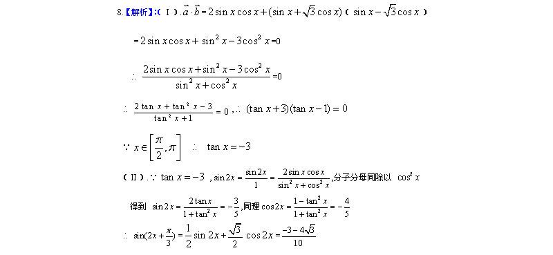 2008高考数学抢分必背:三角函数 (5)