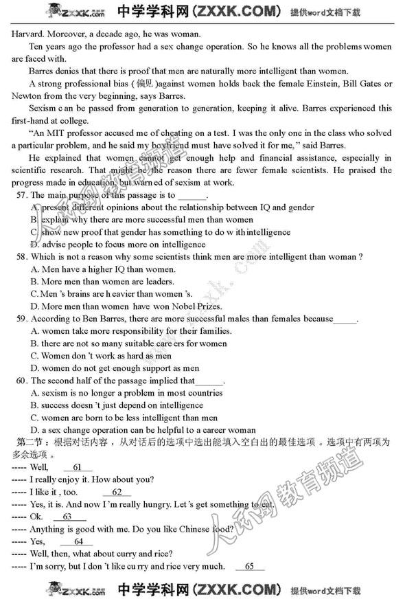 西工大附中08届高三模拟考试二(英语) (8)