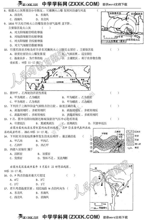 福建福州八中08届初中第四次质检(高三)(2)学科地理所有图片