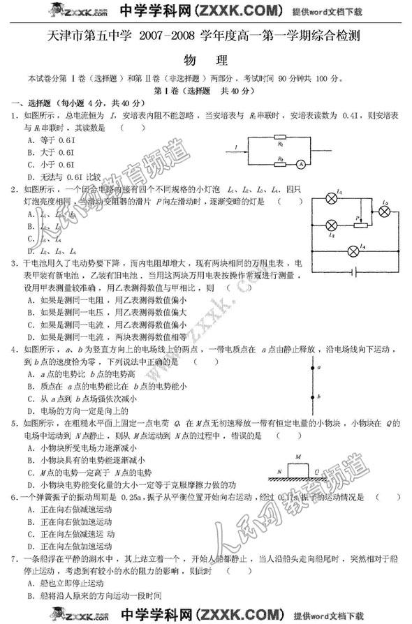 天津第五中学07-08高一综合检测(物理)