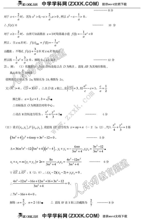 陕西西工大附中08届视频模拟v视频(数学理)(7)在家初中高三跳舞美女图片