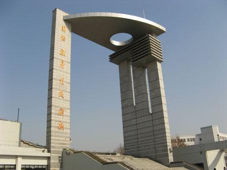 中国大学校训 南京理工大学图片