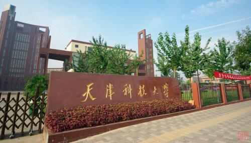 索之天津科技大学