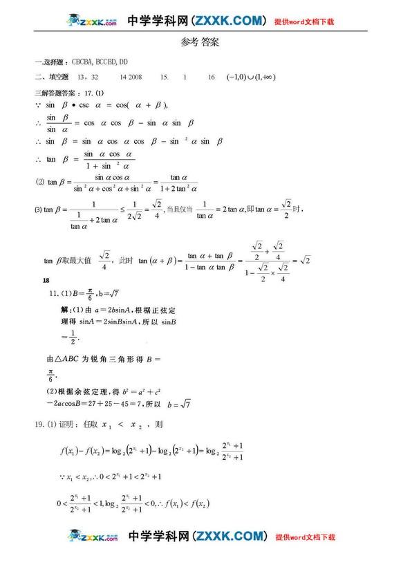 河北衡水中学高三第一次调研(数学理) (5)