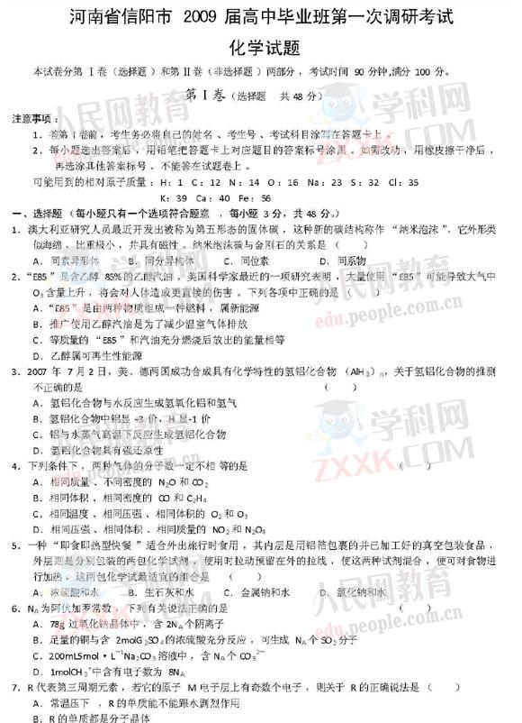 河南信阳09化学毕业班第一次调研(高中)--教育的凌源市好高中图片