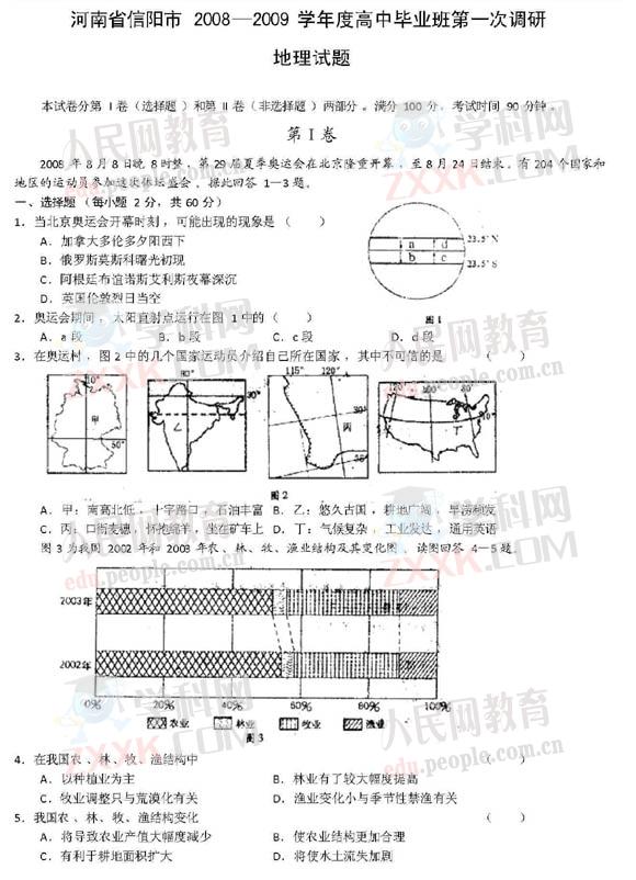 河南信阳09地理毕业班第一次调研(宿舍)--教育高中女生大沥高中图片