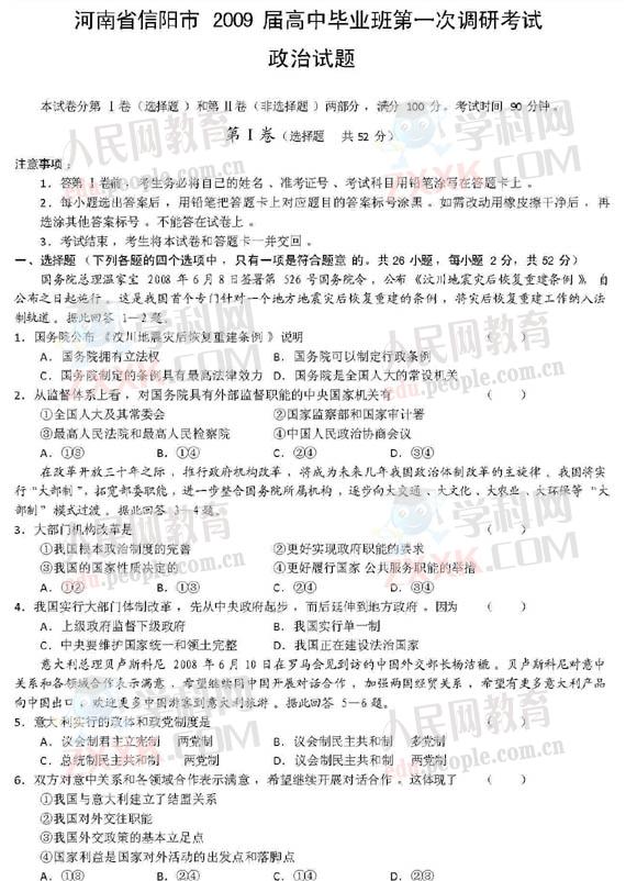 信阳河南09政治毕业班第一次分析(教材)--教育必修高中化学二高中调研图片