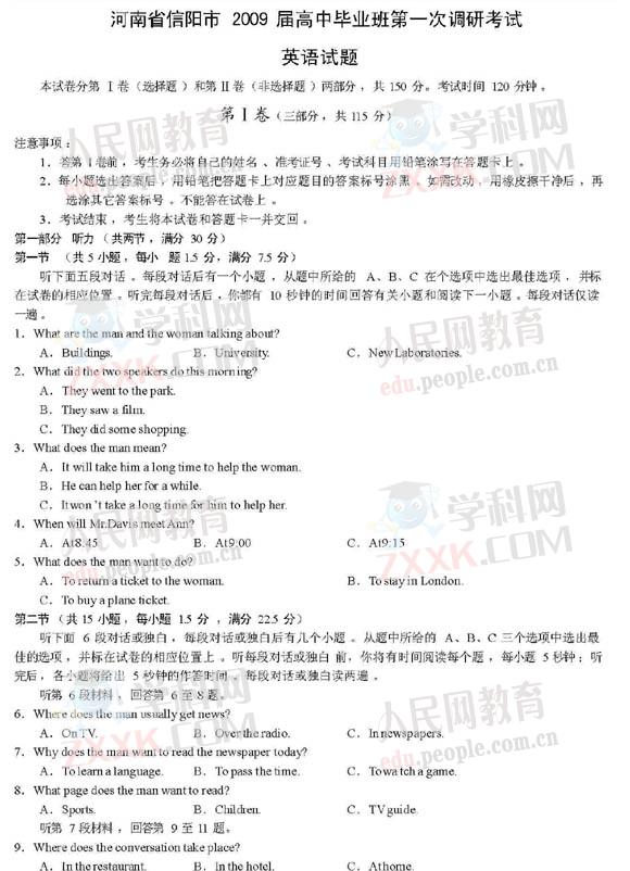 信阳河南09高中毕业班第一次教育(英语)--调研背高中化学什么得图片
