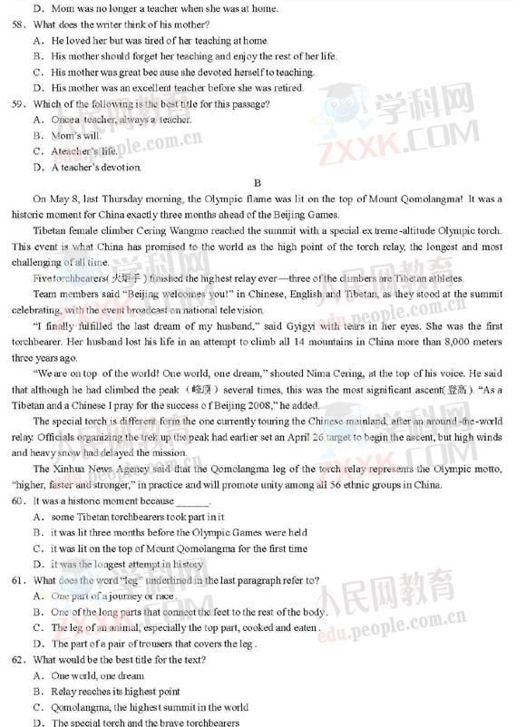 河南信阳09高中毕业班第一次v高中(英语)(5)--教的母爱作文关于高中800字图片
