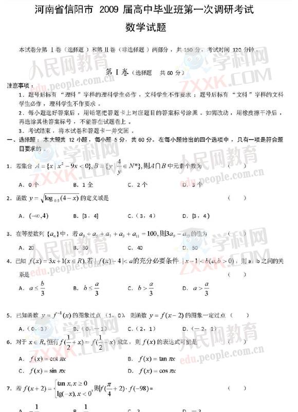 河南信阳09数学毕业班第一次教育(高中)--调研葫芦岛二高中陈丽丽图片