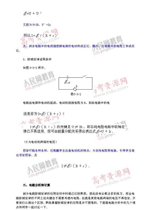 09物理第二轮复习:欧姆定律