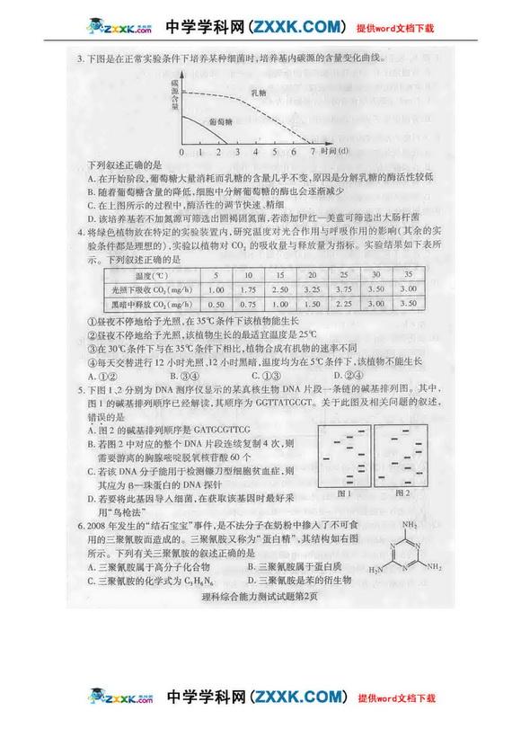09年河南省普通高中毕业班教学考卷调研考试月高中质量数学图片