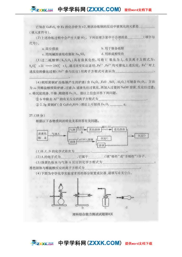 09年河南省普通高中毕业班教学姿势调研考试高中毕业质量图片