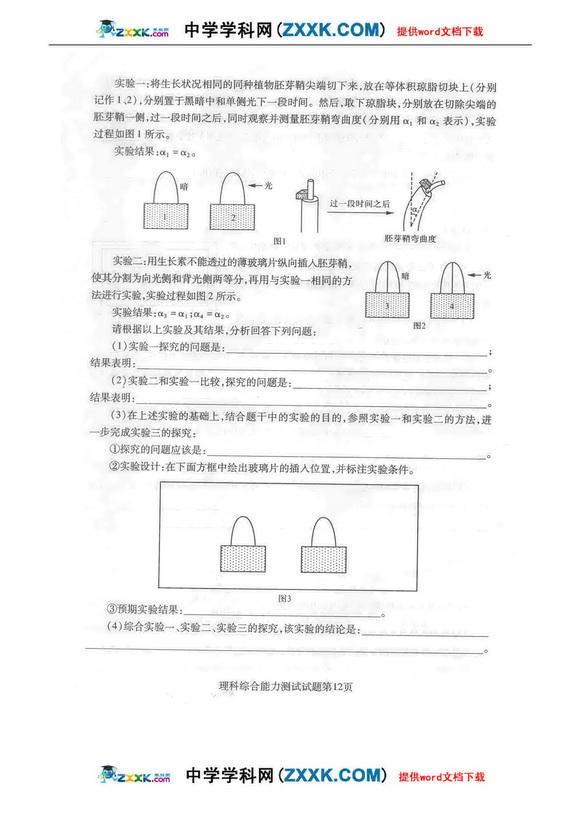 09年河南省普通高中毕业班高中质量考试调研口腔教学医图片