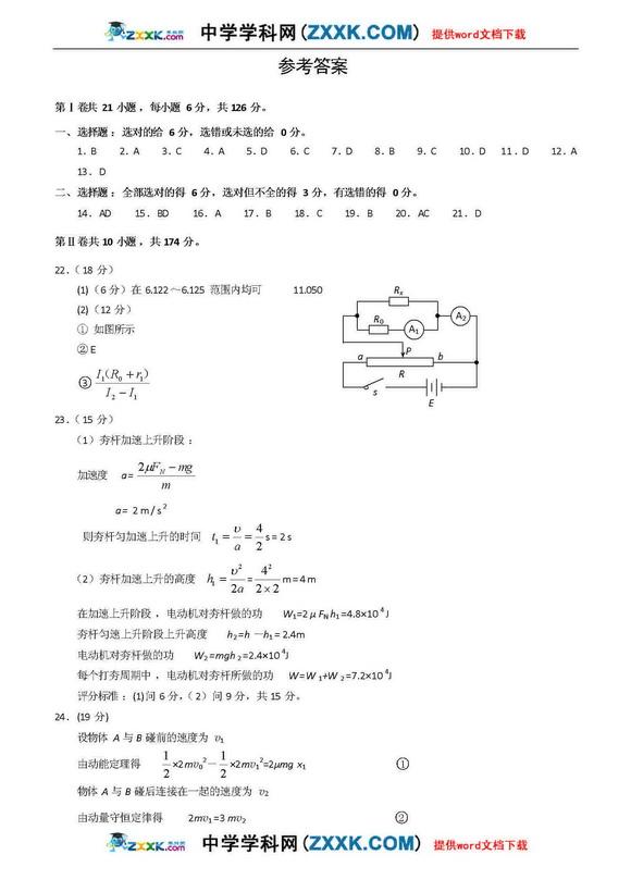 09年河南省普通高中毕业班质量教学考试调研摘抄高中生名人名言图片