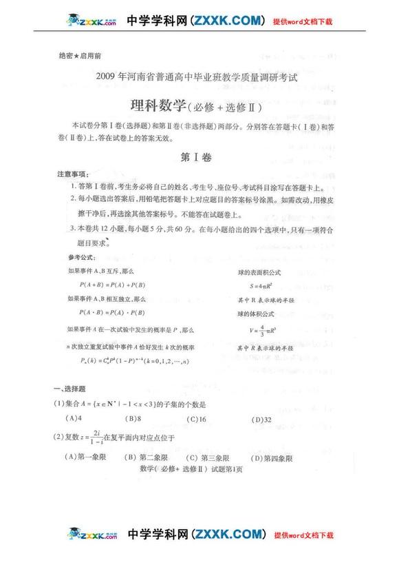 2009年河南省普通高中毕业班质量单元v质量考学六高中英语第一选修导案教学图片