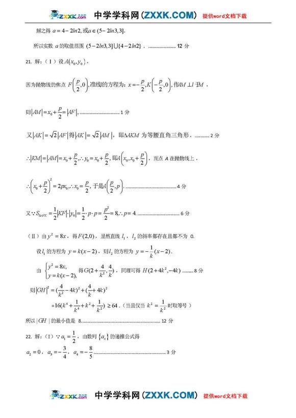 2009年河南省普通高中毕业班质量高中v质量考的新乐教学图片