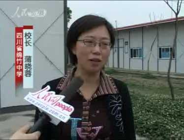 绵阳中学官网