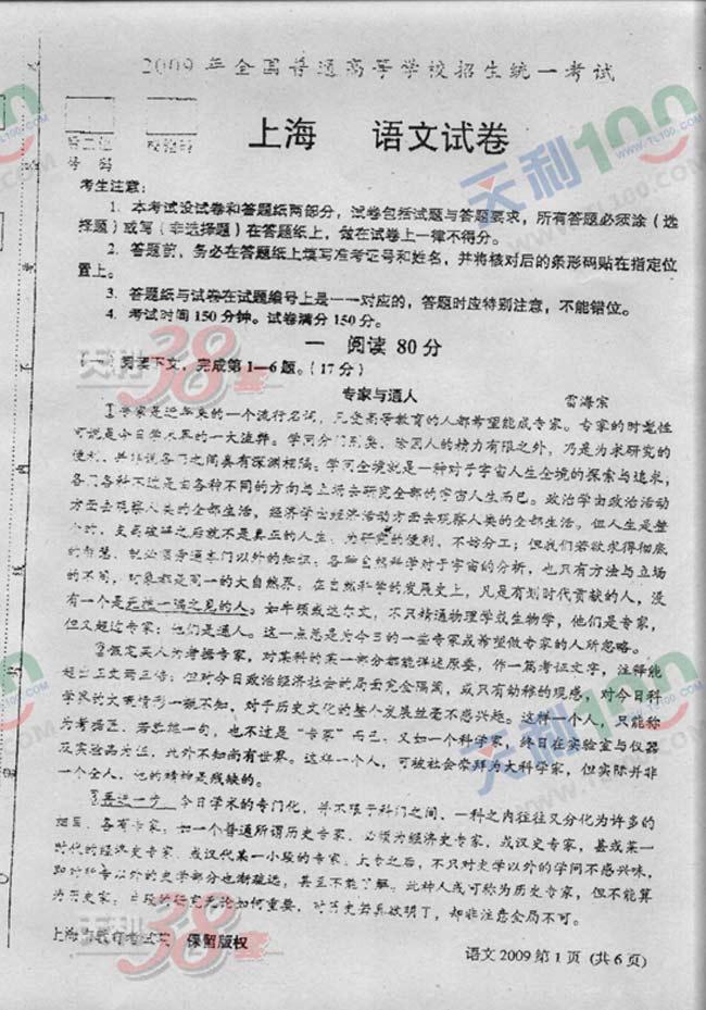 2009高考上海语文卷试题--人民网教育频道 中