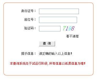 安徽2009年高考成绩查询开始