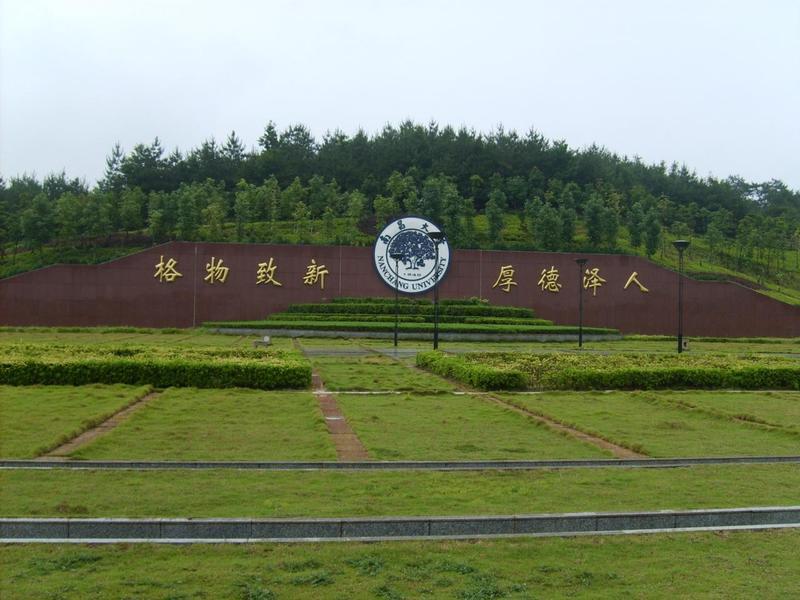 中国大学校训 南昌大学图片