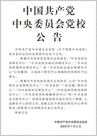 中央党校撤销四中心 调整六中心领导层