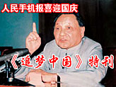 <a href='http://wireless.people.com.cn/GB/164387/167799/168276/index.html' target='_blank'>人民手机报带您回顾光辉60年</a>