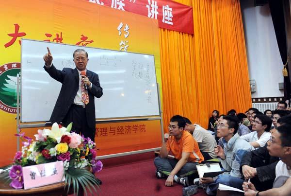 易经与中华民族公益讲座首次在理工大进行-