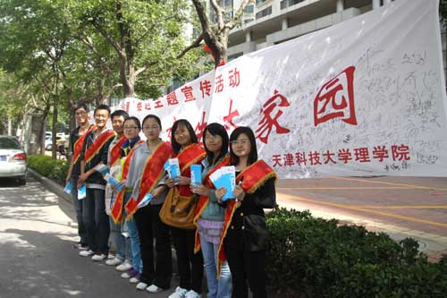 天津科大开展节约用水周活动--人民网教育频