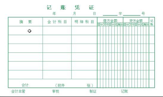 会计实务:怎么设计记账凭证--人民网教育频道中