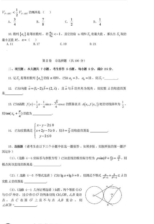 高三文科数学视频