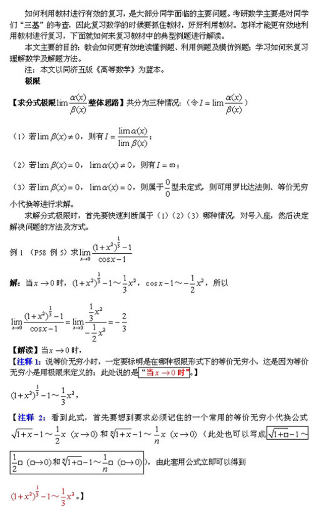 考研数学典型例题解读极限篇
