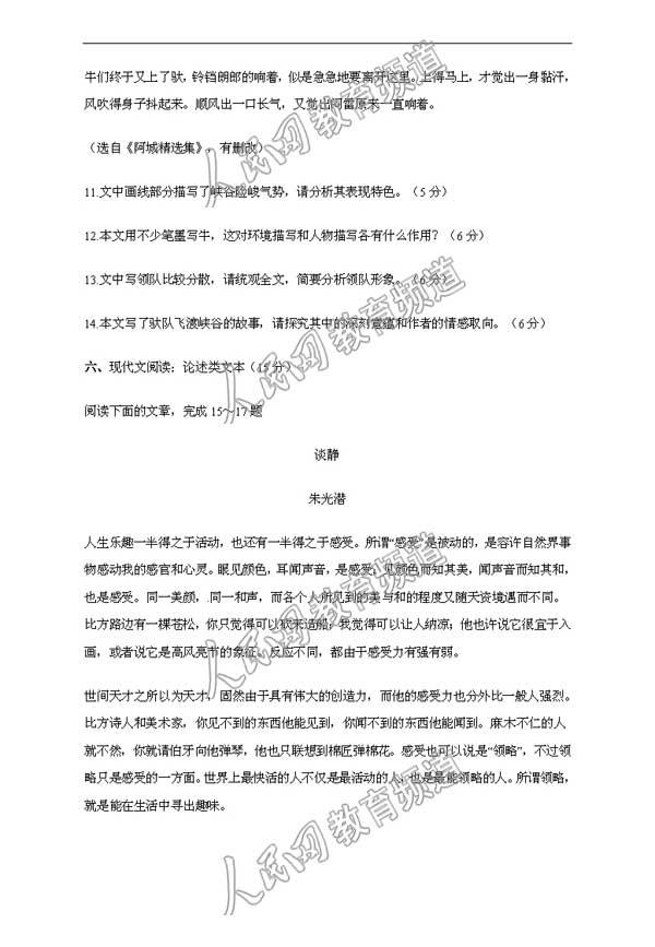 2010高考江苏语文卷试题 (7)--人民网教育频道
