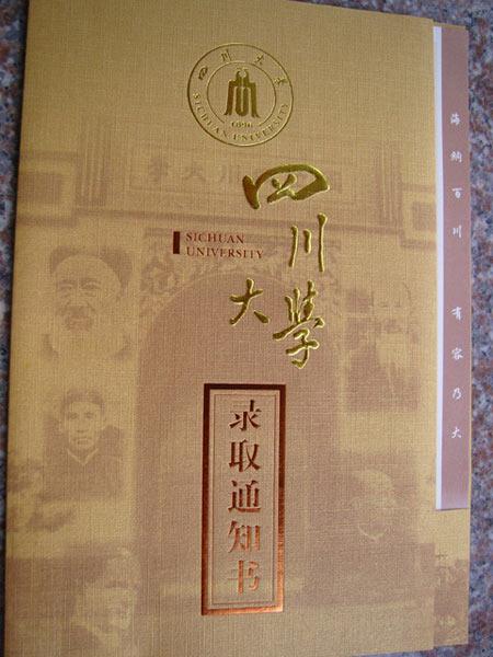 四川大学录取通知书 12