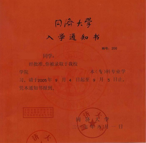 同济大学录取通知书 (图) (13)--人民网教育频道