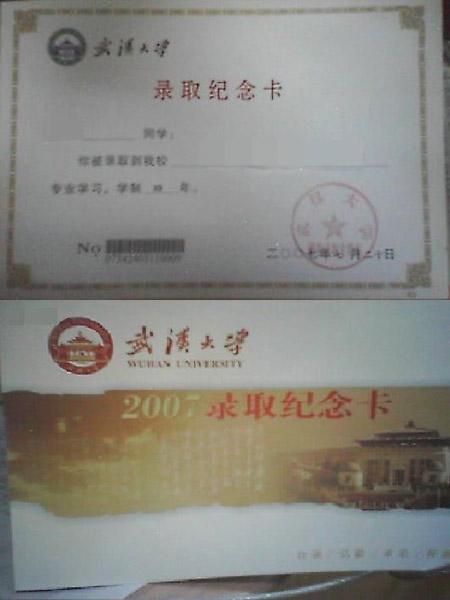 武汉大学录取通知书 25