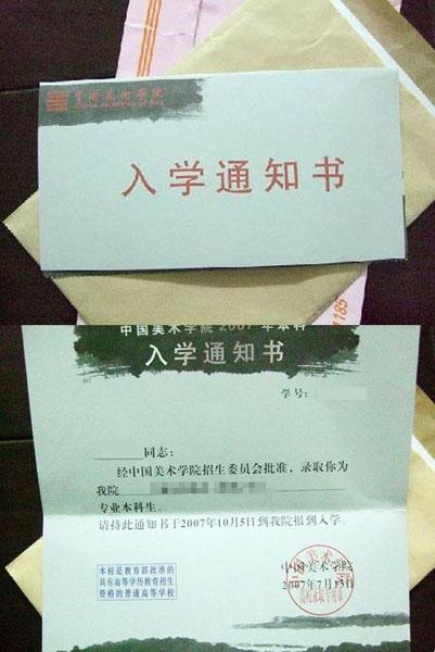 中国美术学院录取通知书(图) (30)