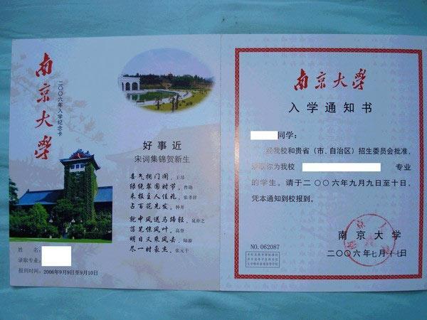 南京大学录取通知书