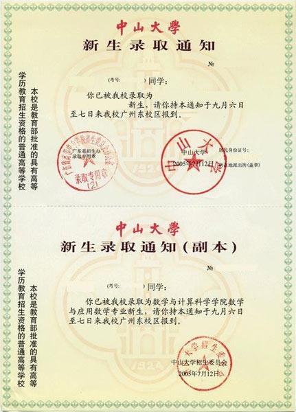 中山大学录取通知书 (图) (17)--人民网教育频道