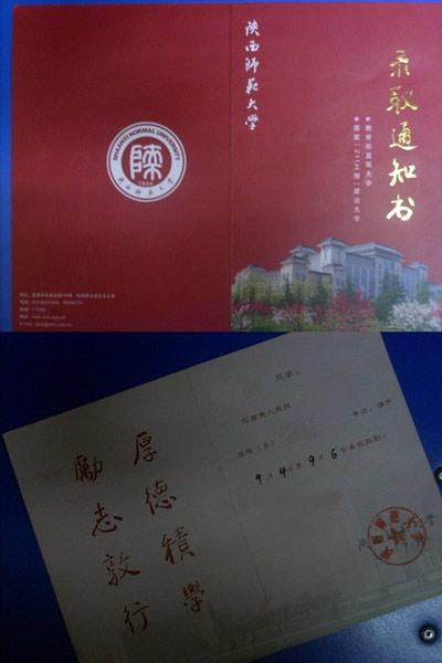 陕西师范大学录取通知书 22