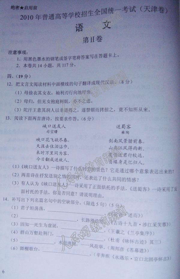 2010高考天津语文卷试题 (6)--人民网教育频道