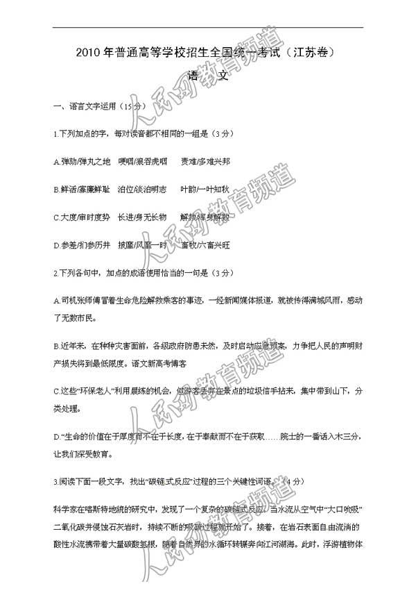 2010高考江苏语文卷试题--人民网教育频道 中