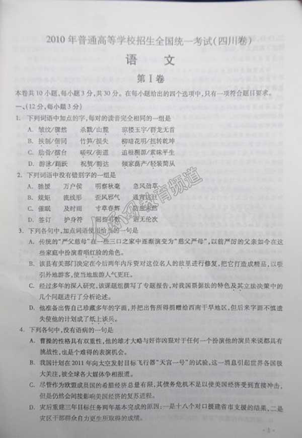 2010高考四川语文卷试题--人民网教育频道 中